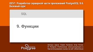 Тема 09 SQL «Функции». Учебный курс DEV1 в Твери 2018