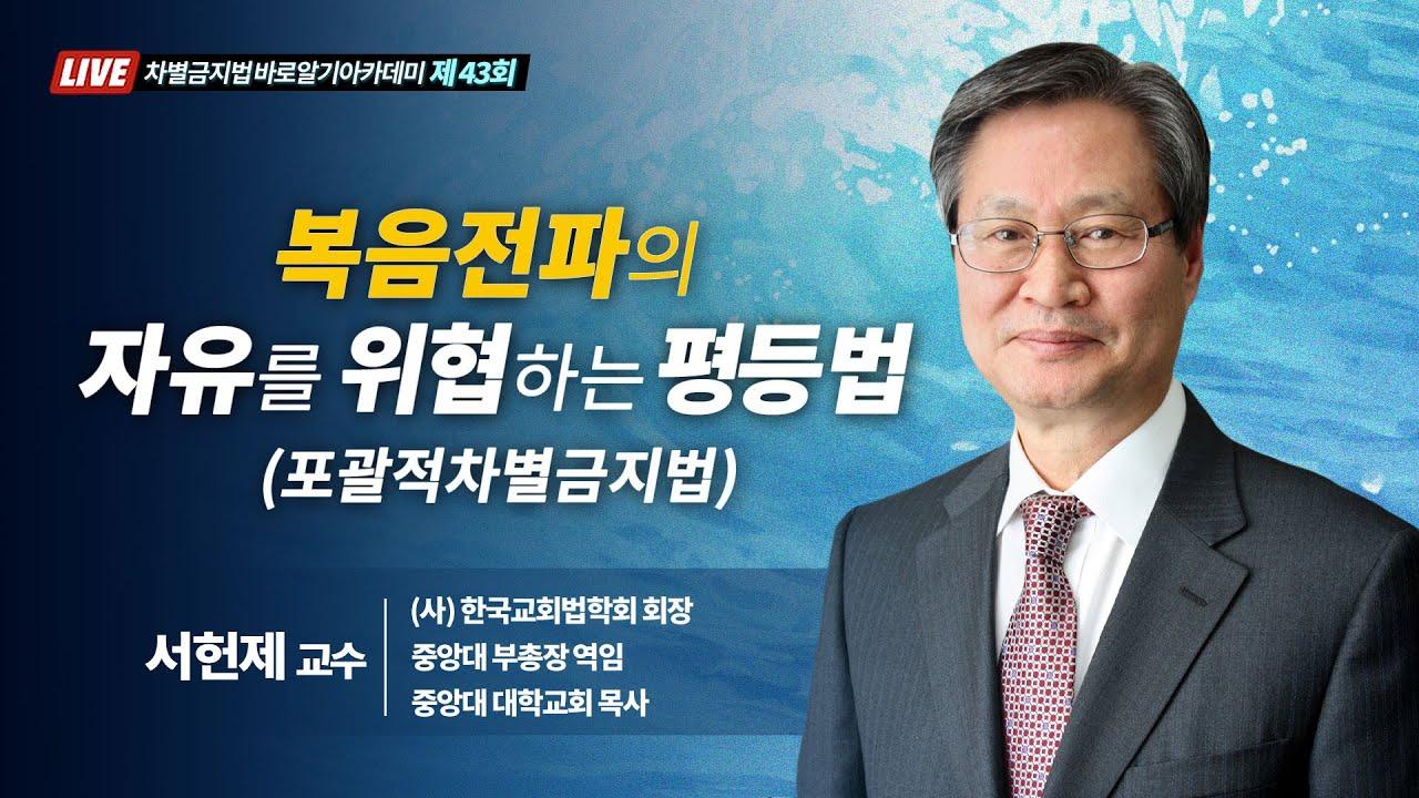 [시즌2] 차바아 제43회_서헌제 교수(한국교회법학회 회장)