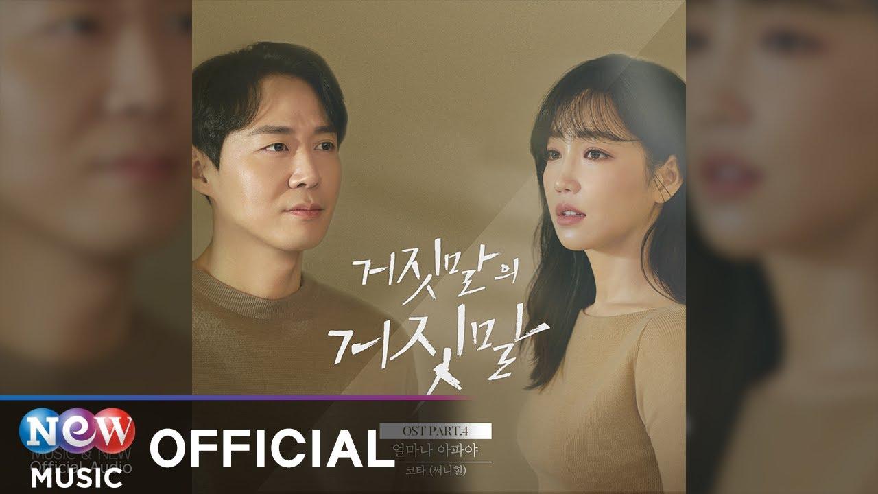 KOTA(코타) (of Sunny Hill(써니힐)) - how much more pain(얼마나 아파야) | Lie after lie 거짓말의 거짓말 OST