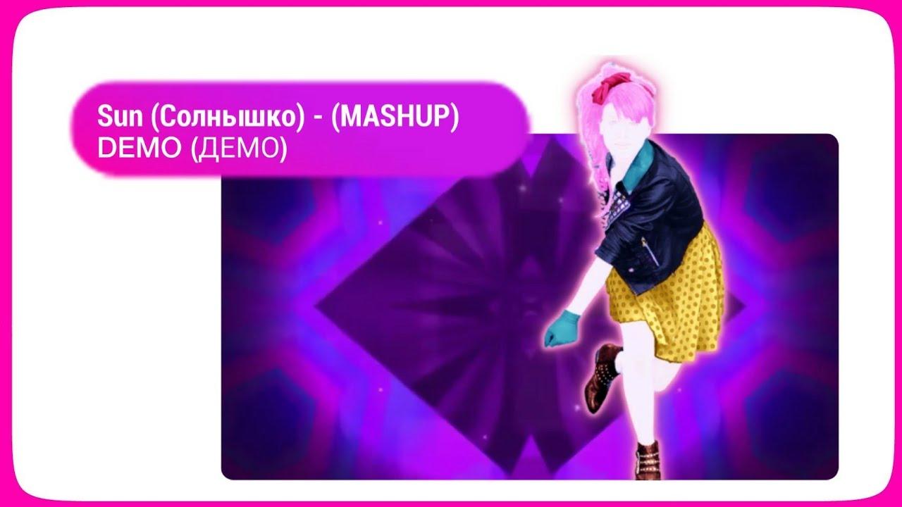 Sun (Солнышко) - (MASHUP)byDEMO (ДЕМО)