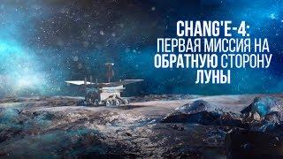 Миссия на обратную сторону Луны: Chang'e-4