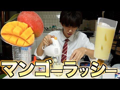 【料理】マンゴラッシーってそんな簡単に作れるの?!余裕じゃん!