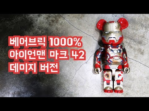 945e0b46 Bearbrick 1000% Iron Man Mark 42 Damage Version