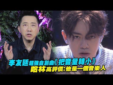李友廷超強自創曲《把音量轉小》  哈林高評價:他是一個音樂人 | 聲林之王 Jungle Voice