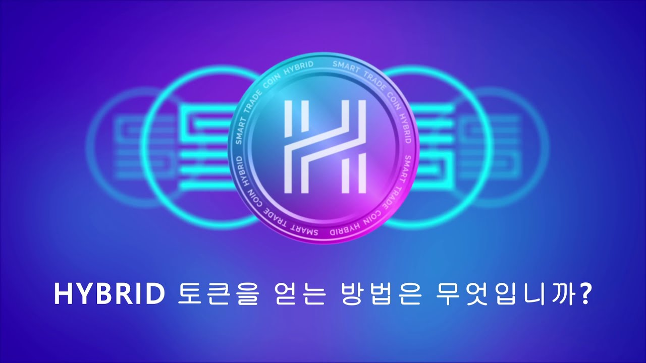 Hard Fork Smart Trade Coin KR