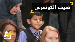 طفل سوري في خطاب حالة الاتحاد بالكونغرس الأمريكي