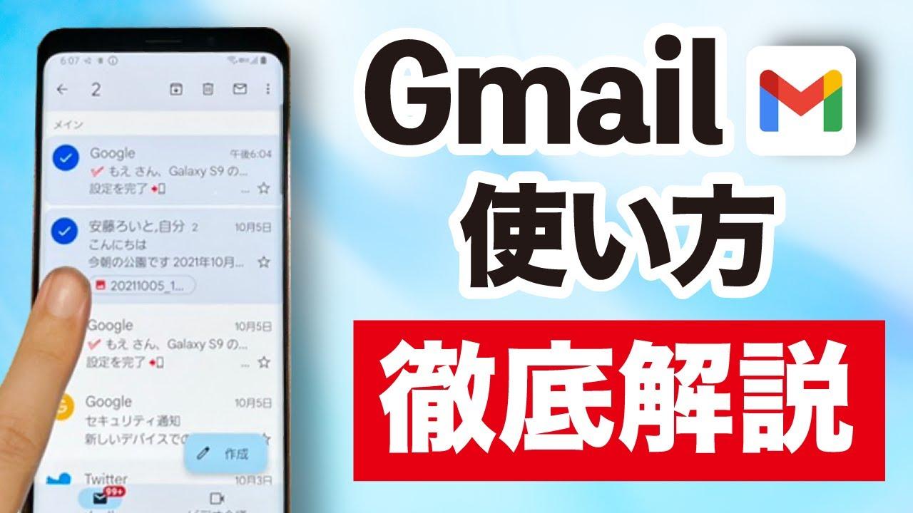 【超入門】便利!「Gmail」基本の使い方を徹底解説