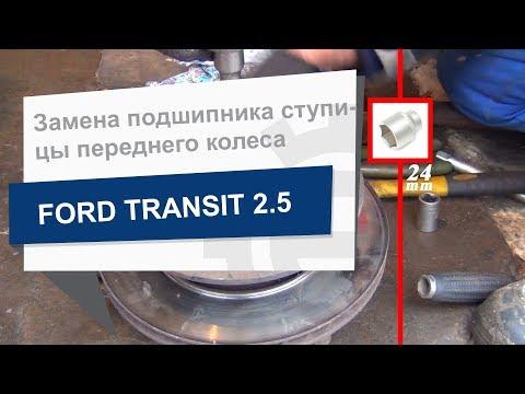 Замена подшипника ступицы переднего колеса Optimal 301118 на Ford Transit