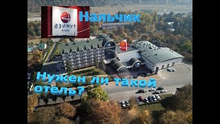 Азимут Нальчик отель г Нальчик Обзор