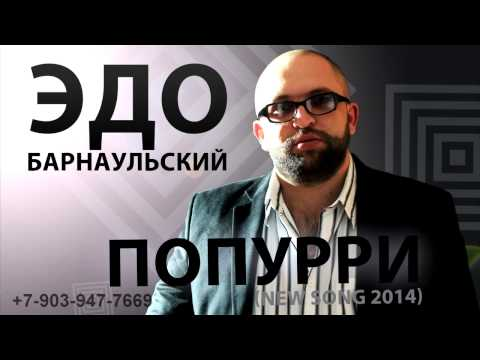 Эдо Барнаульский  попурри  Edo Barnaulskiy Sharan