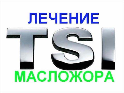 Шкода TSI масложор спустя 500км после манипуляций