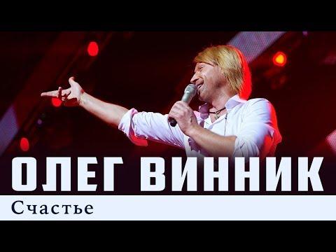 Олег Винник —