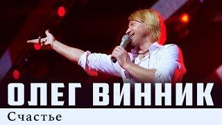 Download Олег Винник — Счастье Mp3 and Videos