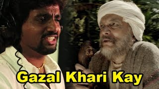 Marathi Fun Song - Gazal Khari Kay - Narbachi Wadi - Adarsh Shinde, Dilip Prabhavalkar