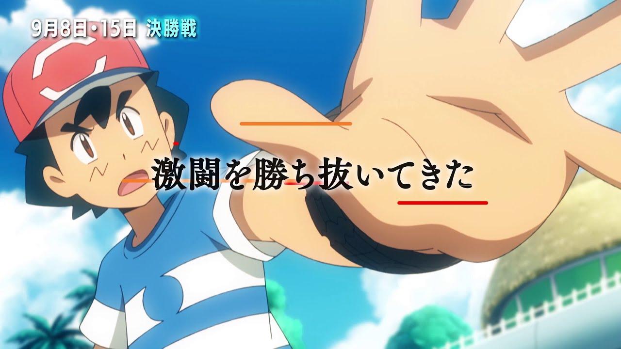 ポケモンサンムーンアニメ最終回