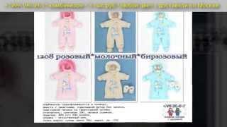 купить зимний детский комбинезон(купить в интернет магазине детскую одежду http://baby-kidshop.ru комбинезоны зимние для девочек и мальчиков. Комбез..., 2015-07-26T09:57:07.000Z)