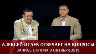Запись стрима с Алексеем Исаевым / 8 октября 2019