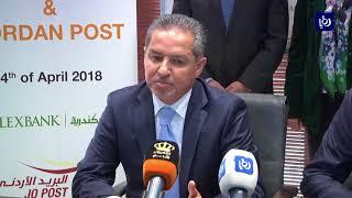 اتفاقية تعاون بين البريد الأردني وبنك الاسكندرية (4-4-2018)