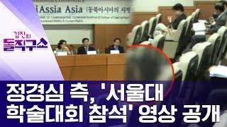 정경심 측, '서울대 학술대회 참석' 영상 공개 | 김…