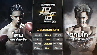 ROAD TO 10 FIGHT 10 | EP.08 | 19 พ.ค.62