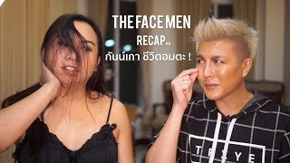 The Face Men #8 l กันน์เกา ชีวิตอมตะ?  l Recap l Bryan Tan