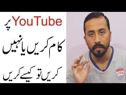 How To Work on Youtube in 2018|Explained in Detail in Urdu Hindi