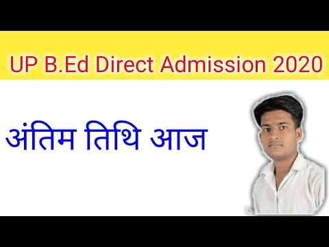 UP B.Ed Direct Admission Last Date आज है
