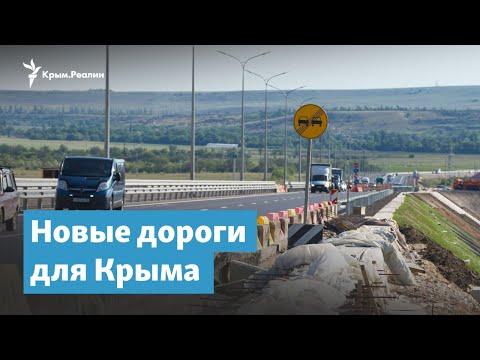 Новые дороги для Крыма | Крымский вечер