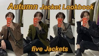 5가지 가을 자켓 룩북 | 브랜드 자켓 | 가을 코디 …