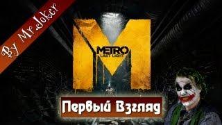 Metro Last Light - Первый взгляд by Mr.Joker