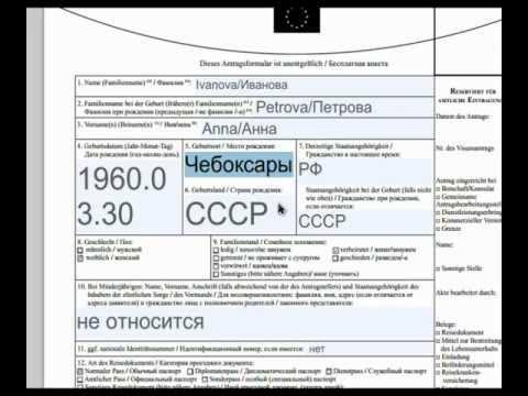образец заполнения заявления на визу в финляндию