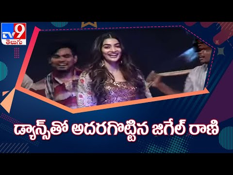 Pooja Hegde dances to Jigelu Rani with Jani Master @ Rangasthalam Pre Release Event - TV9