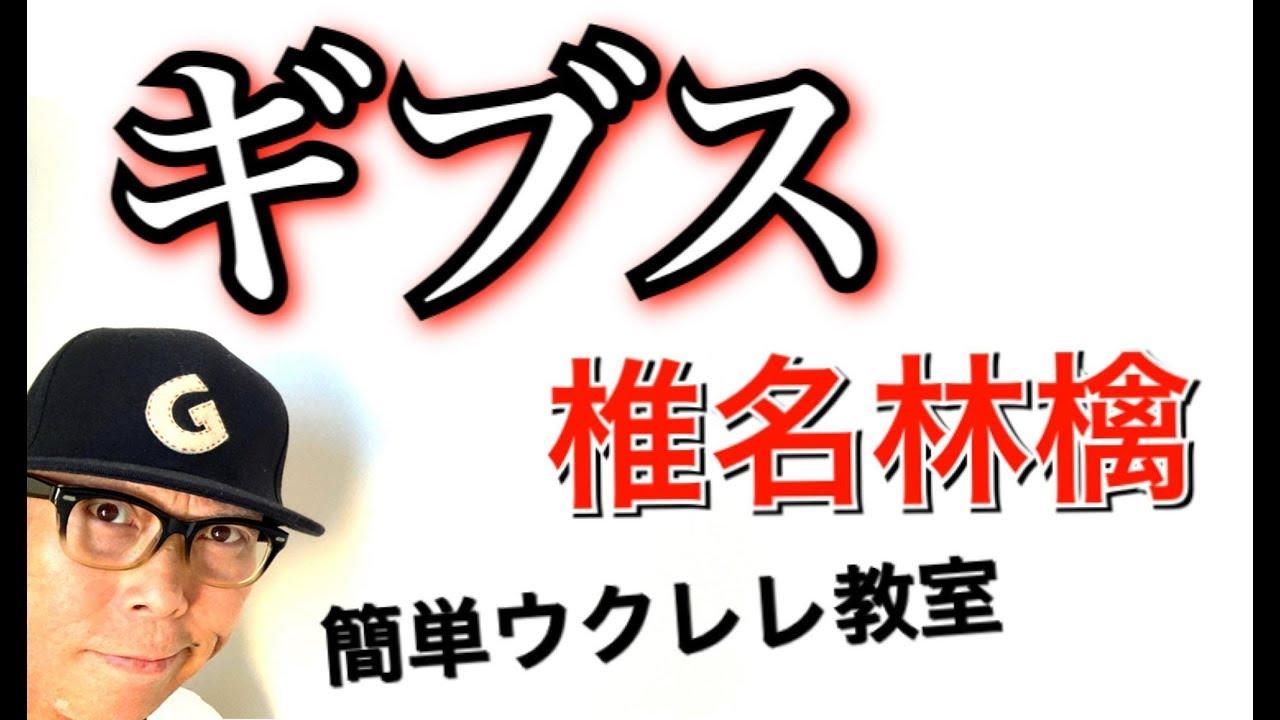 ギブス / 椎名林檎【ウクレレ 超かんたん版 コード&レッスン付】GAZZLELE