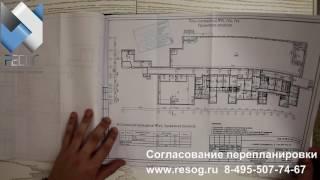видео Перепланировка нежилого помещения в многоквартирном доме