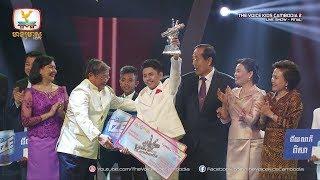 វគ្គប្រកាសលទ្ធផល (Live Show Final | The Voice Kids Cambodia Season 2)
