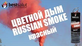 Цветной дым Russian Smoke красный