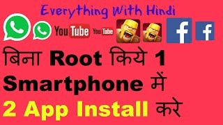 hindi how to make 2 whatsapp clash of clans accounts or multiple accounts for any app on android