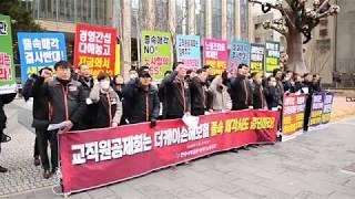[사무금융노조] 더케이손해보험지부 고용안정보장촉구 기자…