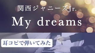 ご視聴ありがとうございます   主婦duo lento(れんと)です。 リクエストをいただき 関西ジャニーズJr.が歌う『My dreams』を演奏してみました! 演奏技術が未熟なため、拙い ...