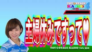 TOY☆STAGE RADIO vol.352 ~主婦休みですって♡~ thumbnail