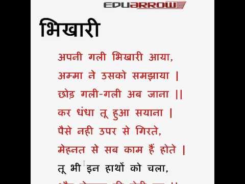 hindi poem   bhikhari   youtube