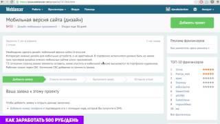 Как заработать в интернете 500 рублей в день без вложений денег новичку с нуля?
