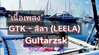 """""""เนื้อเพลง""""  ลีลา (LEELA) - GTK"""