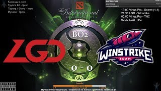 ✌ [RU] PSG.LGD vs. Winstrike Team - BO2 The International 2018