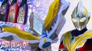 ウルトラマントリガー変身アイテム『DXガッツスパークレンス』光を繋ぐ希望の戦士!Ultraman TRIGGER DX GUTS Sparklence