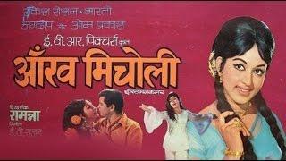 Aankh micholi full movie | rakesh roshan, om prakash, bharti | bollywood classic movies