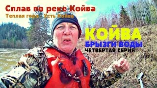 Daryo Rafting pastga Koiva. 4/4. Lager. Gaz bir silindir hamda portlash | Portage o'zbekiston | trafik Avariya | Chusovaya