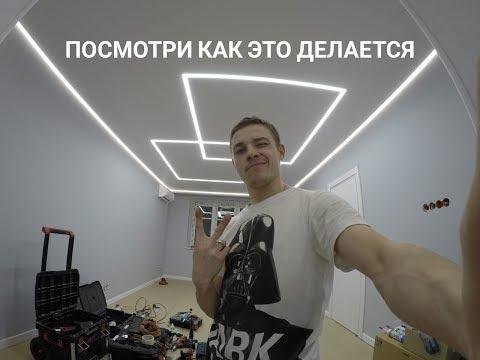 Световые линии FLEXY