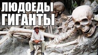 ЛЮДОЕДЫ-ГИГАНТЫ : Легенды о Саидуках / Великаны / Люди гиганты /Интересное
