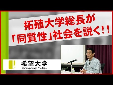 「同質性」社會としての日本 拓殖大學総長 渡辺利夫先生 ...